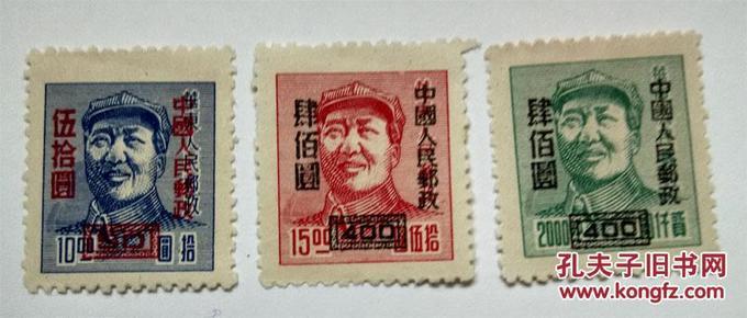 改6 华东区毛主席像加字改值全新邮票