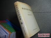 中国中央文件选集②(一九二六)