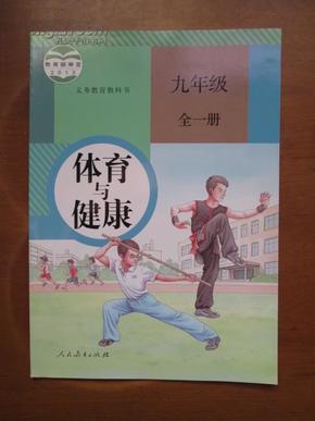 务教育教科书 体育与健康 九年级 全一册 1版1印
