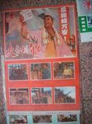 文革2开海报21.火红的年代,1974年由上海电影制片厂摄制,中国电影公司发行。规格2开,9品。歌颂文化大革命中的影片。