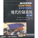 现代控制系统第八版
