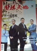 《围棋天地》2012年第9月15日第18期
