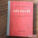 朝鲜书籍 大安胜利的宝贵经验1963年