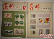 集邮【1981年第4、12期】2本合售