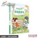 小说散文卷-青鸟快快飞-安武林儿童文学获奖作品
