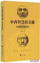 正版现货 中西智慧的交融 中西哲学综合论