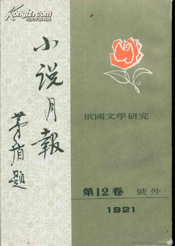 我的俄罗斯-小说_小说月报 第12卷 号外 1921 俄国文学研究