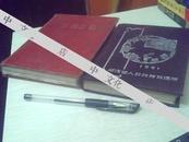 浙江省人民政府交通厅调研室周文铨先生1951-1957年工作与生活日记两册,含大量珍贵史料