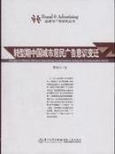 正版现货 转型期中国城市居民广告意识变迁