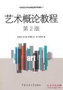 正版现货 艺术概论教程 第2版