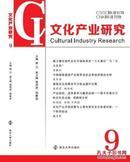 正版现货 文化产业研究 第9辑
