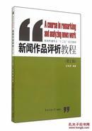正版现货 新闻作品评析教程 第2版
