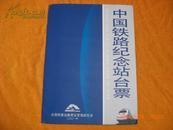 中国铁路纪念站台票--祖国秀美山川风光(全16张同号 A008101)