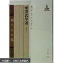 正版-新书--顾炎武年谱(外七种9787532564712上海古籍