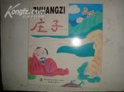 20開彩色連環畫-----莊子(英漢對照)96年1印...