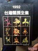 1992<台湾蔺展全集>