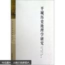 9787532564071平城历史地理学研究