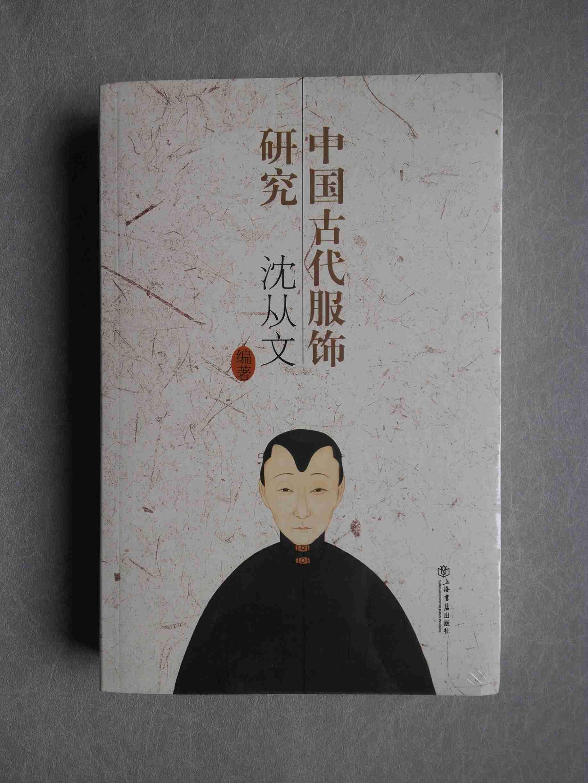【图】中国古代服饰研究图片