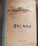 朝鲜书籍 战胜火焰1974年