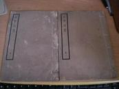 山中白云(民国版白纸线装排印本)2册全