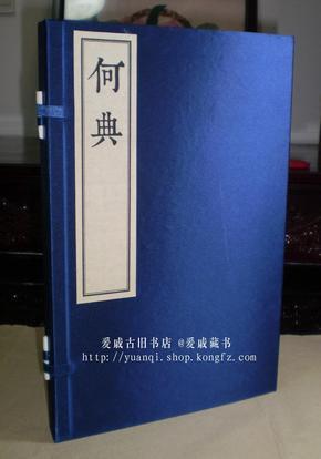 旷世奇书 《何典》 十回一函一册87叶 厚白宣纸精刊 开本宏阔 一名《第十一才子书》《鬼话连篇录》 包邮