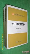 经济检查实务(行政机关案件调查处理工具书)