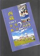 西藏:事实与数字2013【393】