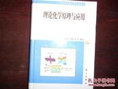21世纪科学版化学专著系列:理论化学原理与应用
