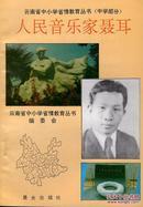 《人民音乐家聂耳》 【云南中小学省情教育丛书(中学部分) 第1辑】