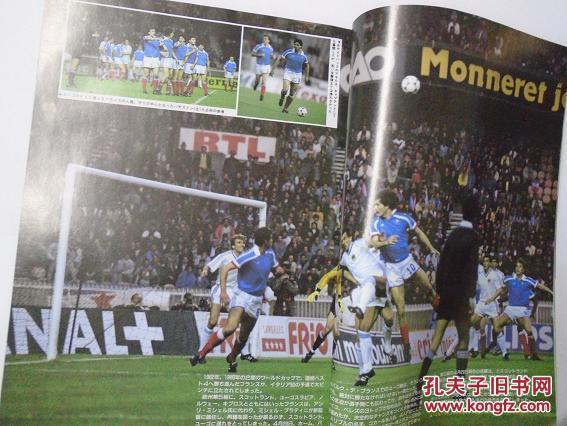 【图】【日文原版】日本原版足球杂志《足球评
