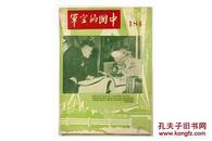 稀见国民党军事刊物 1955年5月第184期《中国的空军》16开 大量珍贵图版 A5