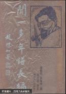 湖北人民出版社:<<闻一多年谱长编>>(32开 精装一册全)