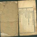 稀见光绪二年(1876)刊 金陵存古堂藏板《适轩尺牍》线装木刻本 八卷四册全