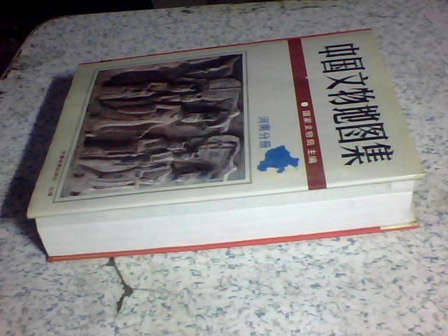 【图】中国文物地图集