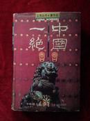 中国一绝(上海文化出版社  五角丛书 豪华本 精装  )【馆藏】