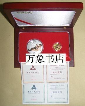 2006 丙戌狗年生肖金银彩色纪念币  1/10盎司金  1盎司银  木盒装一套