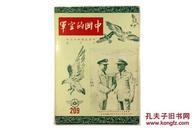 稀见国民党军事刊物 1957年6月第209期《中国的空军》16开 大量珍贵图版 A5
