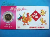 2005年 上海 造币厂    鸡年 99.99镀金铜芯【贺岁卡】【精美压花】无封套