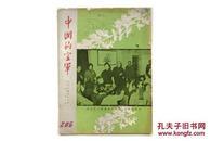 稀见国民党军事刊物 1957年3月第206期《中国的空军》16开 大量珍贵图版 A5