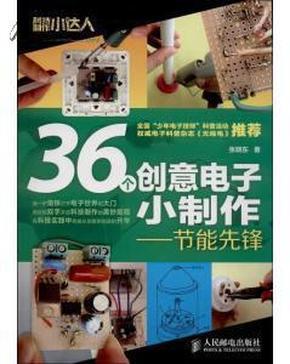 36个创意电子小制作. 节能先锋