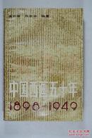 JLZD16022507朱伯雄、陈瑞林著《中国西画五十年(1898-1949)》软精装一厚册 (人民美术出版社初版印)