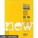 新建筑 新技术 新材料 001 建筑·玻璃