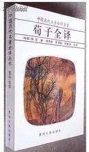 中国历代名著全译丛书:荀子全译(平装)