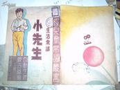生活常识:小先生  【民国24年儿童书局初版本 陈江风绘 彩印本】
