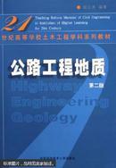 公路工程地质(第二版)