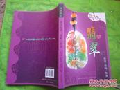 《梦幻翡翠》——.(鉴赏·选购·保养)16开全铜版纸彩印  定价58元