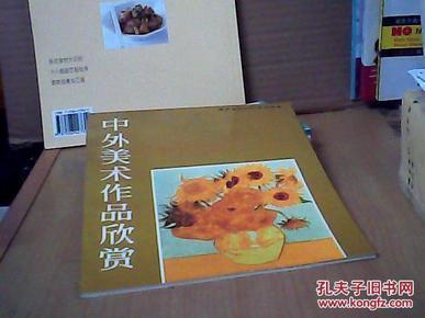 中外美术作品欣赏 重编版图片