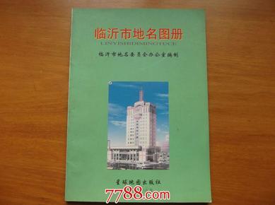 临沂市地名图册-16开本地图册