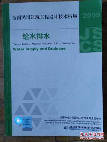 【图】全国民用建筑工程设计技术措施:给水排ci设计.pdf图片