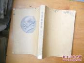 毛泽东选集(第四卷)1960年9月北京 一版一印